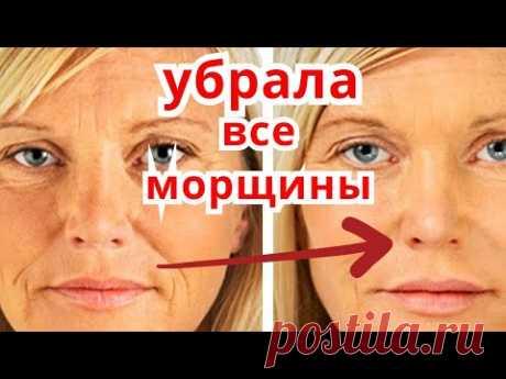 Вы будете поражены Результатом! Маска от Морщин Омоложение Лица/ Рецепт