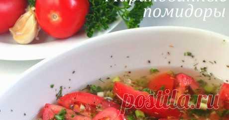 Mаринованные помидоры      1 кг помидор  1 ст.л. соли  4 ст.л. сахара  50мл 6% уксуса  50мл растительного масла  1-2 шт красного сладкого перца  1 горький перец ...