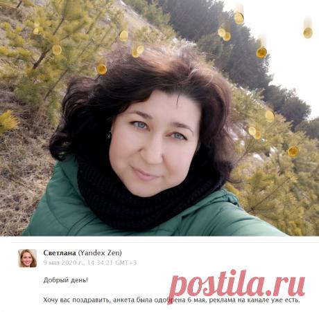 И пришла она - монетизация | ЛюбовьОнаТакая | Яндекс Дзен
