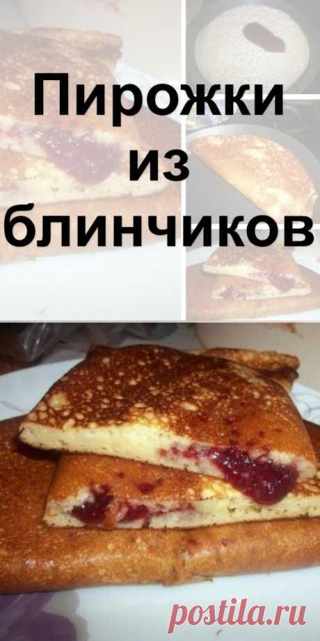 Пирожки из блинчиков
