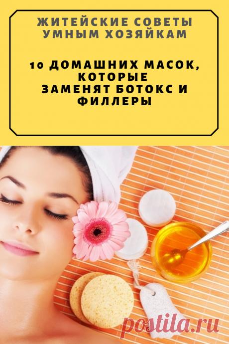 10 домашних масок, которые заменят ботокс и филлеры | Житейские Советы
