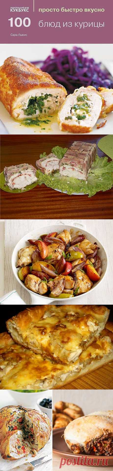 Книжные рецепты: блюда из курицы