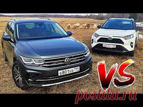 Кто круче? Тигуан 2021 или Рав 4. Toyota RAV 4 vs VW Tiguan!