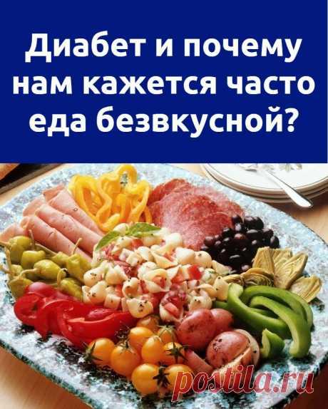 Диабет и почему нам кажется часто еда безвкусной?