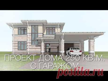 Проект дома 250 кв.м. с гаражом