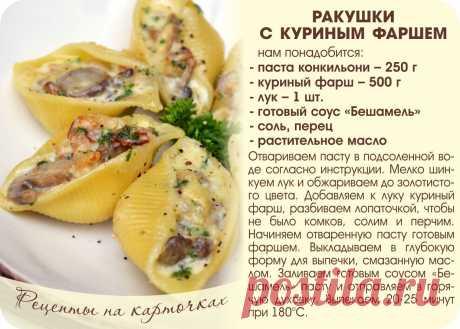 #рецепт #ракушки #макароны #фарш #куриный