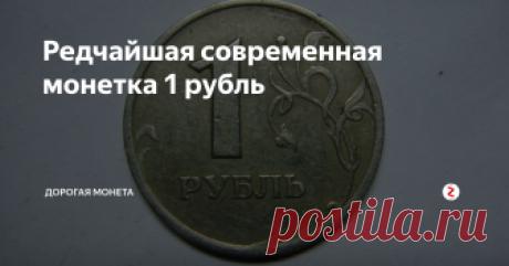 Редчайшая современная монетка 1 рубль Среди большинства монет, которые сегодня находятся в свободном обращении, можно найти очень ценные экземпляры. Такие монеты можно в любой момент получить на сдачу в магазине по соседству с домом. Далеко не все даже подозревают о том, что обычные с виду монеты могут стоить так дорого. Ценность монеты существенно возрастает в том случае, если спрос на нее растет, а предложений не достаточно.