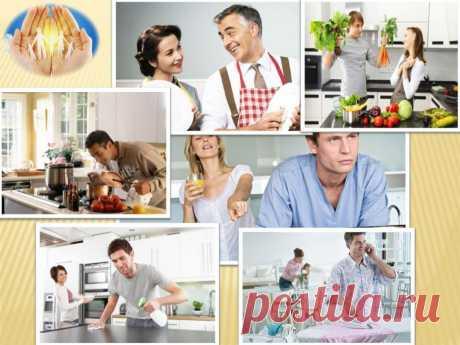 Как мужья ведут себя в домашнем хозяйстве (5 типов)   Семейный психолог   Яндекс Дзен