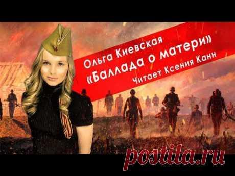 """Ольга Киевская """"Баллада о матери""""   Читает Ксения Канн"""