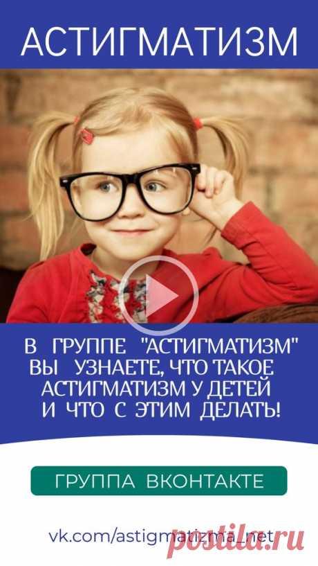 На страницах группы ВКонтакте «Астигматизм» вы получите ответы на вопросы: Что такое астигматизм у детей и что с этим делать! Можно ли восстановить зрение при астигматизме? Какое зрение при…