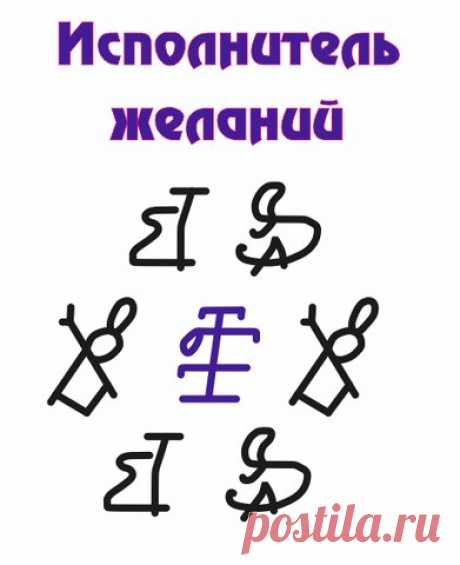"""""""Исполнитель Желаний""""  Ряды состоят... / Разное / Вещи, которые я люблю / Pinme.ru"""