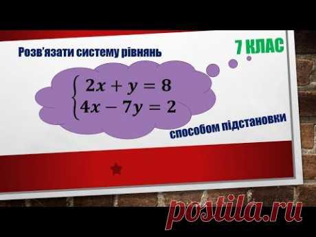 2. Розв'язування систем лінійних рівнянь способом підстановки (7 клас)