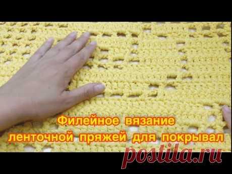 Филейное вязание ленточной пряжей! Для летних покрывал!