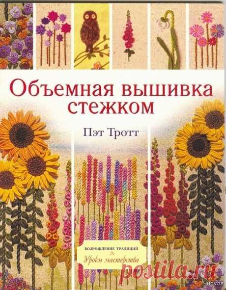 Книга: Объемная вышивка стежком.