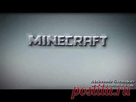 Видео Заставка Майнкрафт. Intro Minecraft - YouTube