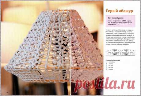 Вязаные абажуры в интерьере подчеркнут ваш стиль и создадут уют в доме | Ольга knits спицами и крючком | Яндекс Дзен