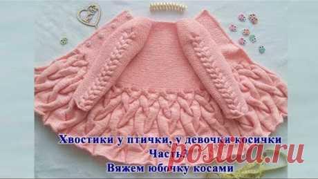 """Infantil kardigan por los rayos """"Хвостики al pajarito, a la muchacha косички"""" r-r 86 +. El maestro la clase. La parte 3"""