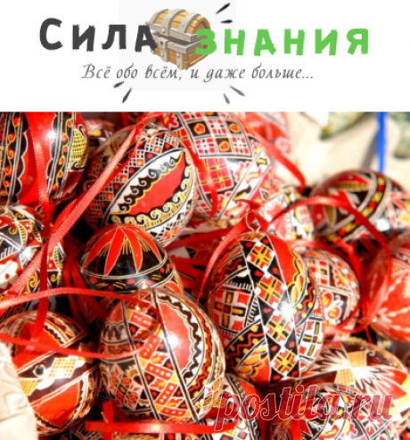 Пасха 2019 католическая и православная: традиции и история празднования