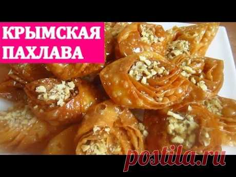BAKLAVA CRIMEAN. Bubbly melts in the mouth! Detailed recipe.