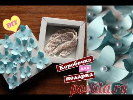 DIY: Коробочка для подарка своими руками / Упаковка для украшений /  decoration box