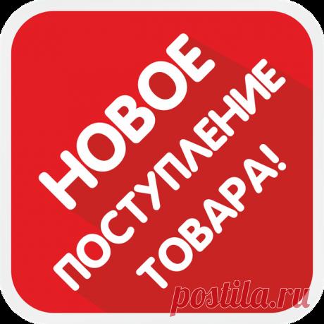 Картинки с надписью «Новое поступление товара!» (7 фото) ⭐ Забавник