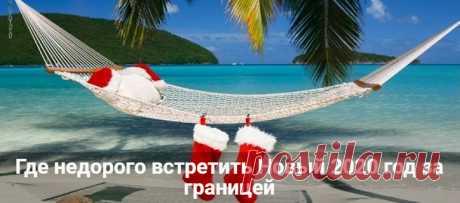 Где недорого встретить Новый год 2020 за границей Где недорого встретить Новый 2020 год за границей. Лучшие отдых новогодний на море, пляжный отдых на Рождество. Куда поехать в Европу или в горы.