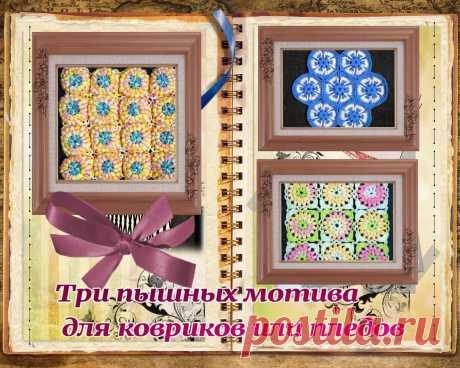 Три мотива для вязания ковриков. | Мотив ТВ. Вязание. | Яндекс Дзен