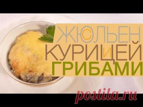 Как приготовить жюльен с курицей и грибами? Видео рецепт.