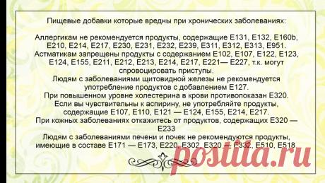 Пищевые добавки «Е» в продуктах питания. Сомнительная польза и вред некоторых | Bereg1nya | Яндекс Дзен
