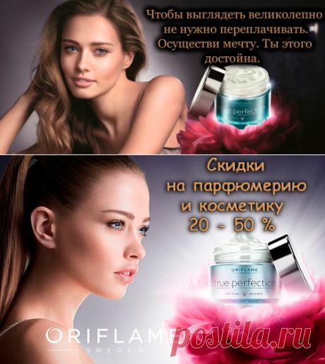 Деловое предложение   Косметика и парфюмерия Орифлейм   Яндекс Дзен