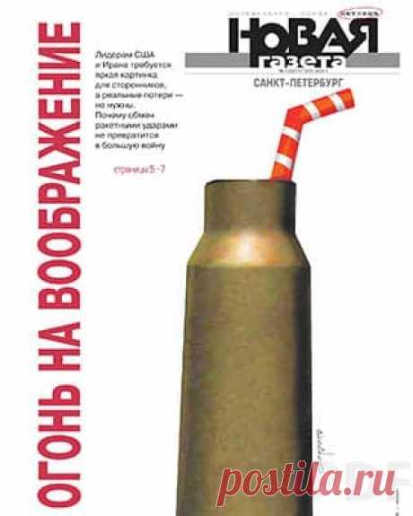 Новая газета №1 (2020) | Скачать журнал и читать онлайн
