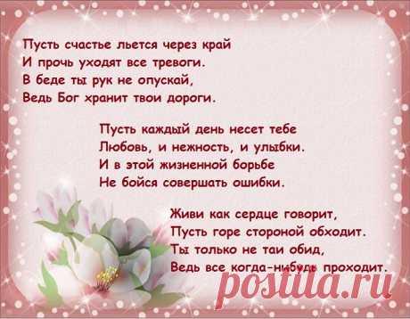 Пусть счастье льется через край (Дрожжина Ольга) / Стихи.ру