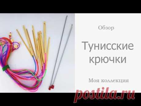 Крючки для тунисского вязания. Моя коллекция