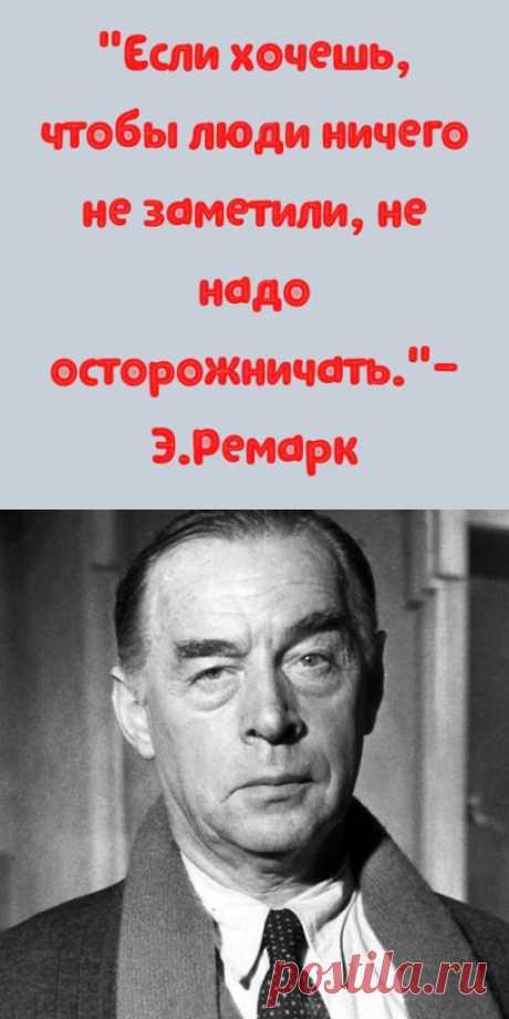 """""""Если хочешь, чтобы люди ничего не заметили, не надо осторожничать.""""- Э.Ремарк - My izumrud"""