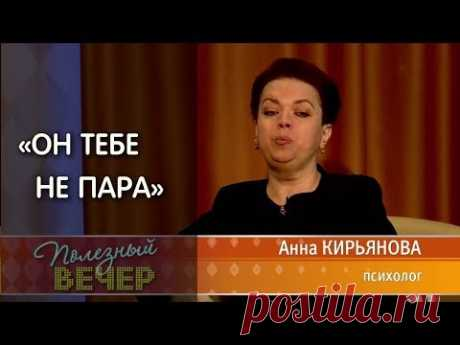 """Анна Кирьянова: """"он тебе не пара"""""""