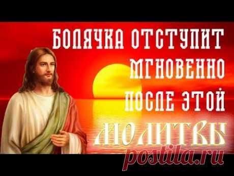 Все болячки отступают перед этой молитвой Иисусу Христу на исцеление. Обязательно прослушай!