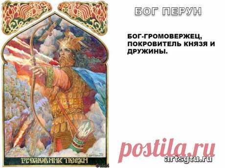 Славянские Боги — Бог Перун (Перкунас, Перкон) Бог Перун - Бог-Покровитель Светлых Помыслов, Чистого Сердца и нашего Светила