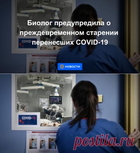 2.11.20-Биолог предупредила о преждевременном СТАРЕНИЕ ПЕРЕНЕСШИХ COVID-19 - Новости Mail.ru