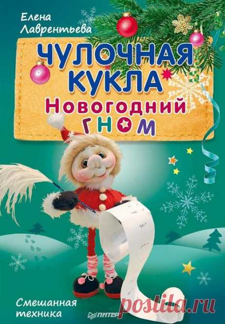 Чулочная кукла. Новогодний гном - Лаврентьева Елена   Купить книгу с доставкой   My-shop.ru