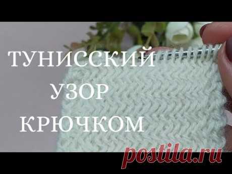 Шикарный тунисский узор 🔥для элегантных жакетов крючком! Тунисское вязание. Теплый  узор крючком