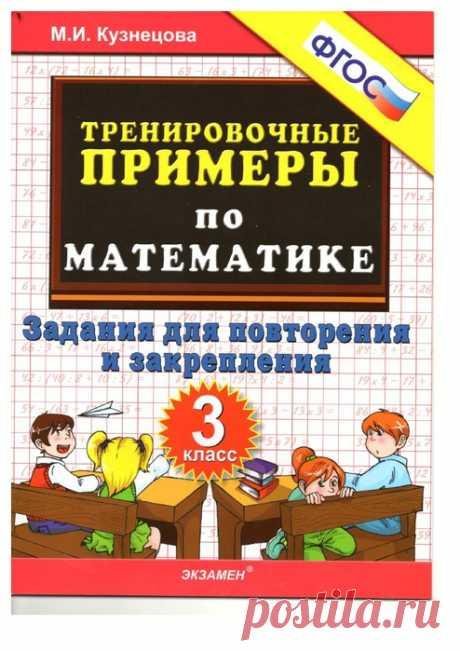 Кузнецова. Тренировочные примеры по математике - 3 класс.