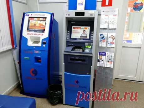 Банки-партнёры Совкомбанк (наличные без комиссии)