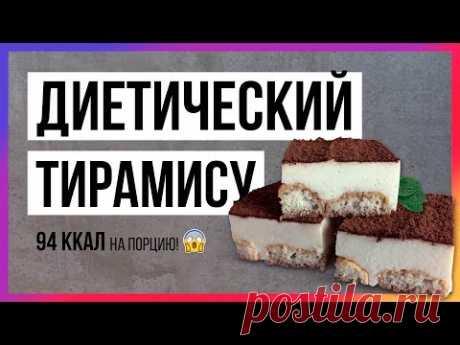 ПП ТИРАМИСУ (94 ккал) низкокалорийный десерт
