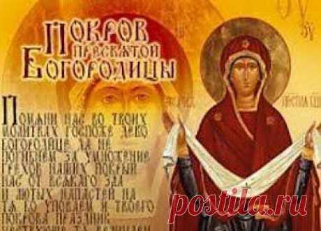 Приметы на Покров Пресвятой Богородицы (14 октября).
