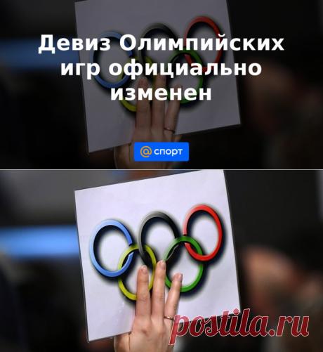 """Девиз Олимпийских игр официально изменен;""""БЫСТРЕЕ,ВЫШЕ,СИЛЬНЕЕ-ВМЕСТЕ"""" - 20.07.2021 - Спорт Mail.ru"""