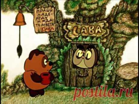 Винни Пух и все-все-все! Советские мультфильмы для самых маленьких - YouTube