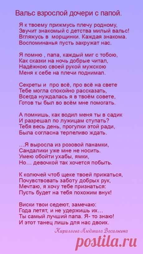Трогательно. Невеста может прочесть это стихотворение на свадьбе. Полный текст тут. | Сложилось само | Яндекс Дзен