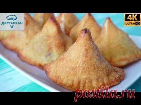 Такие Пирожки в Миг Улетят со стола ☆ САМБУСА ☆ Арабская кухня