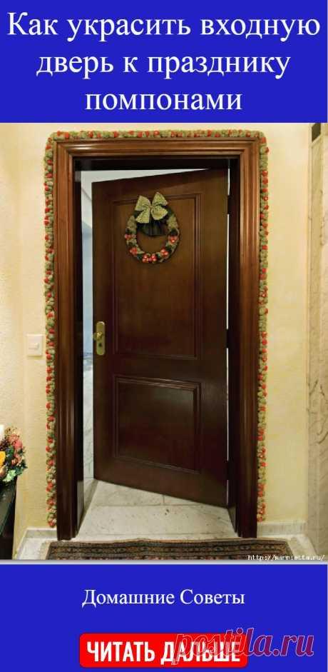 Как украсить входную дверь к празднику помпонами