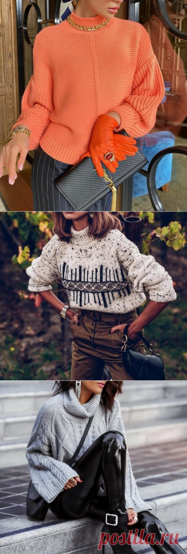 Модные, стильные, эффектные! Подборка вязаных свитеров, идеи стильных образов   Идеи рукоделия   Яндекс Дзен